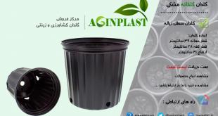 فروش گلدان سطل زباله کشاورزی
