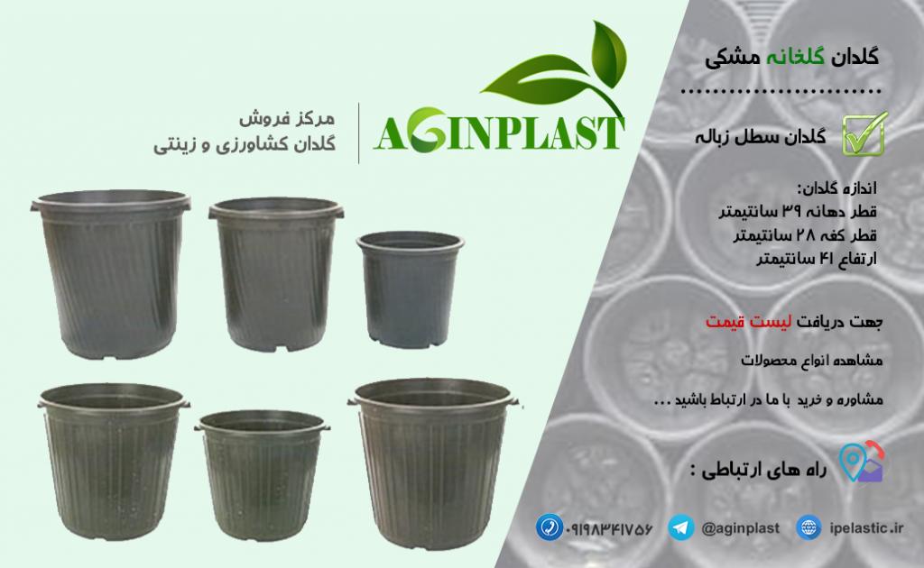 فروش گلدان سطل زباله