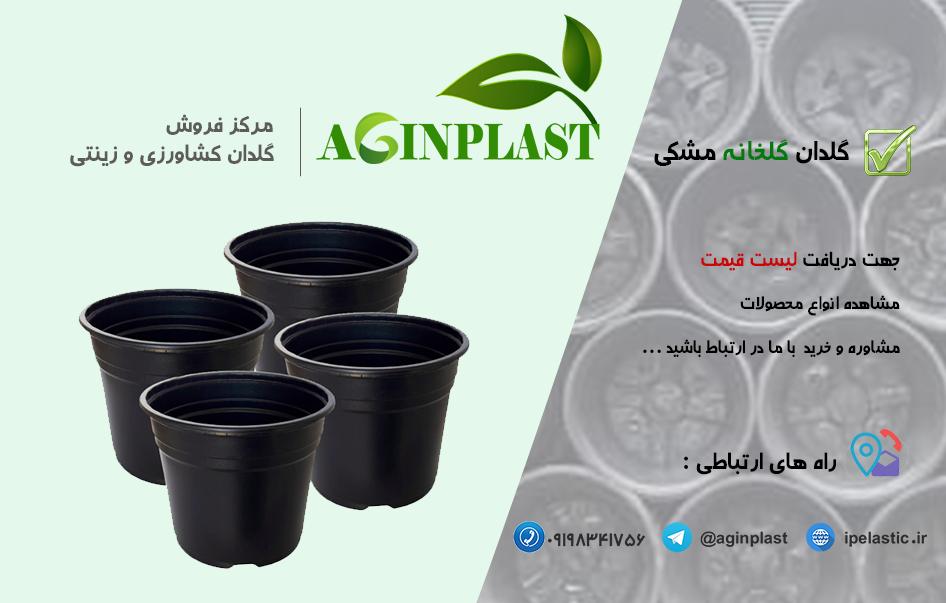 پخش عمده گلدان پلاستیکی گلخانه