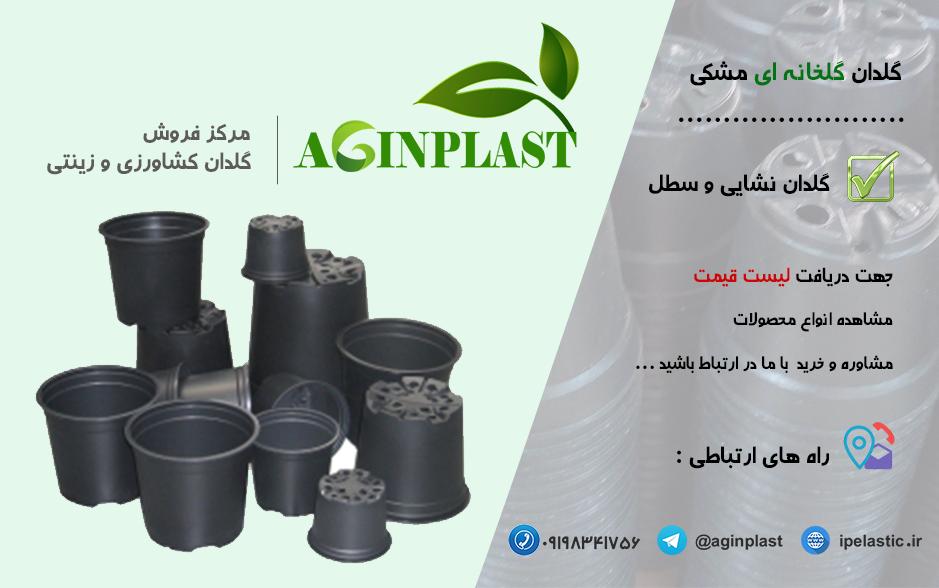 گلدان پلاستیکی کشاورزی و گلخانه ای