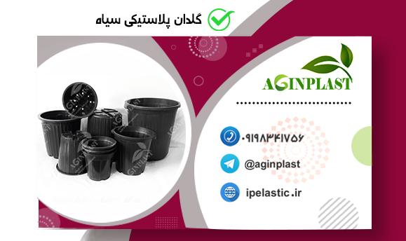 صادرات گلدان پلاستیکی سیاه